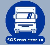 הובלות א.נ SOS
