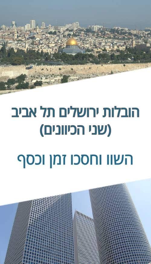 הובלות ירושלים תל אביב