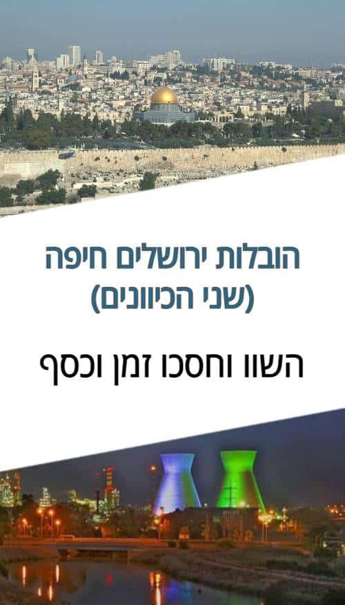 הובלות מחיפה לירושלים