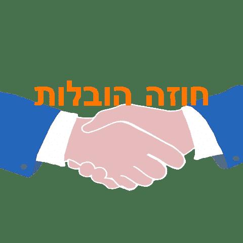 הסכם הובלות דירה