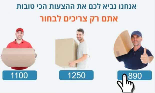 הובלות דירה בזול השוואת מחירים